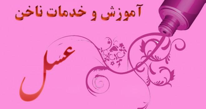 مرکز آموزش کاشت ناخن در کرج (عسل)