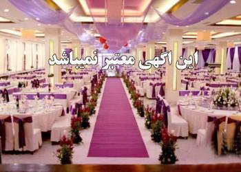 تالار عروسی در عظیمیه کرج