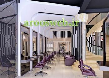 آموزشگاه آرایشگری زنانه در افسریه