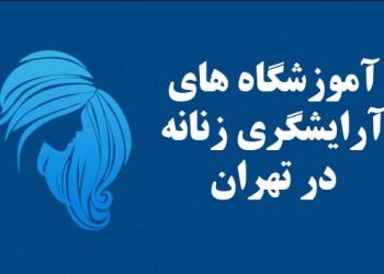 آموزشگاه آرایشگری در فرمانیه شمال تهران