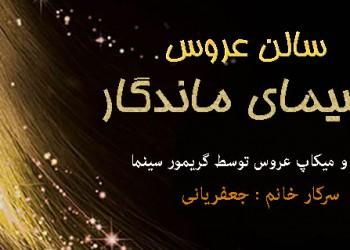 مرکز تخصصی آرایش عروس در غرب تهران