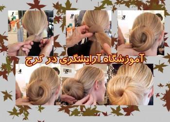 آموزشگاه آرایشگری زنانه در کرج