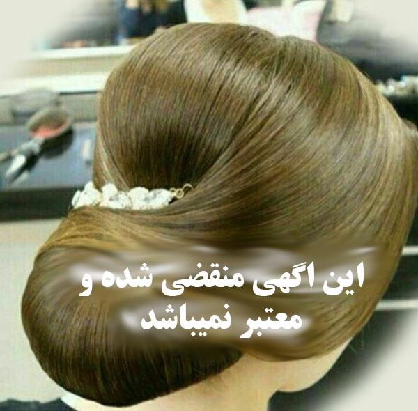 متخصص پوست و مو در جنوب تهران